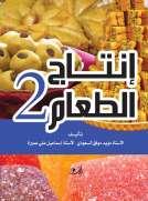 إنتاج الطعام 2 - الحلويات