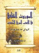 الموروث الثقافي في الأدب العربي الحديث - الروائي حنا مينة نموذجا