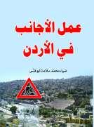 عمل الأجانب في الأردن