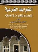 الضوابط الشرعية للثوابت والمتغيرات في الإسلام