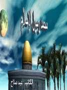 محمد رسول الإسلام