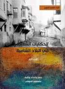 الحكايات الشعبية في البلاد الشامية (الجزء الاول)