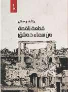 قطعة ناقصة من سماء دمشق