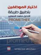 اختيار الموظفين بتطبيق طريقة التحليل متعدد المعايير PROMETHEE