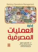 إدارة العمليات المصرفية