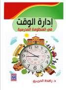 ادارة الوقت في المنظومة المدرسية
