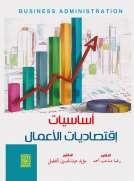 أساسيات اقتصاديات الأعمال