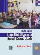 أساليب وطرق تدريس اللغة العربية وأعداد دروسها اليومية