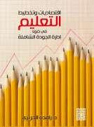 اقتصاديات وتخطيط التعليم في ضوء ادارة الجودة الشاملة