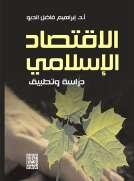 الإقتصاد الإسلامي دراسة وتطبيق