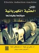 الآلات الحثية الكهربائية -صيانتها وقيادتها