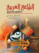 البلاغة العربية المفهوم والتطبيق