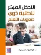 التدخل المبكر للطلبة ذوي صعوبات التعلم
