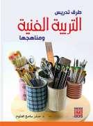 طرق تدريس التربية الفنية ومناهجها