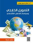 التمويل الخارجي وسياسات الاصلاح الاقتصادي