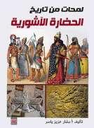 لمحات من تاريخ الحضارة الآشورية