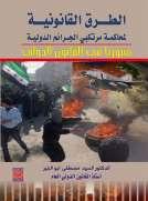 الطرق القانونية لمحاكمة مرتكبي الجرائم الدولية في سوريا في القانون الدولي