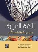اللغة العربية دراسات في اللغة والنحو والأدب