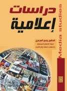 دراسات اعلامية