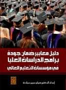 دليل معايير ضمان جودة برامج الدراسات العليا في مؤسسات التعليم العالي