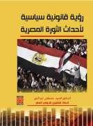 رؤية قانونية سياسية لأحداث الثورة المصرية