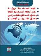 المبادئ العامة في القانون الدولي-المعاهدات الدولية ومبدأ حظر استخدام القوة وحق الدفاع الشرعي وحق تقرير المصير