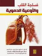 فسلجة القلب والأوعية الدموية
