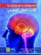 فسيولوجيا وبيولوجيا الأداء العقلي والمعرفي