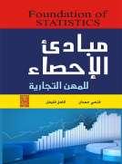 مبادئ الإحصاء للمهن التجارية