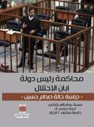 محاكمة رئيس دولة إبان الاحتلال -دراسة حالة صدام حسين