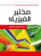 الطرائق الأساسية في المختبرات التعليمية ( مختبر الفيزياء )
