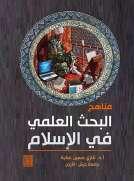مناهج البحث العلمي في الاسلام