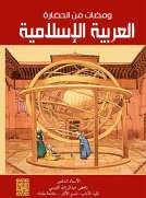 ومضات من الحضارة العربية الإسلامية