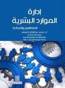 إدارة الموارد البشرية -المفاهيم والمبادئ
