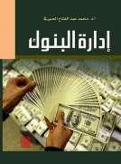 إدارة البنوك
