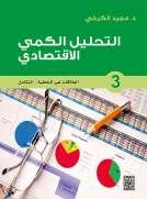 التحليل الكمي الاقتصادي - 2 العلاقات غير الخطية / التكامل