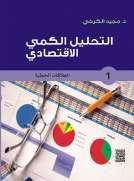 التحليل الكمي الاقتصادي - 1 العلاقات الخطية