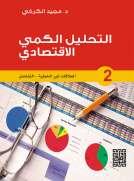 التحليل الكمي الاقتصادي - 2 العلاقات غير الخطية / التفاضل