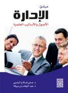 مبادئ الإدارة - الاصول والاساليب العلمية