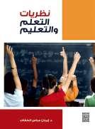 نظريات التعلم والتعليم