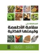 المحافظة على سلامة الأطعمة وقيمتها الغذائية