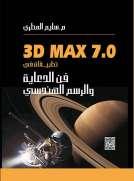 تطبيقات في فن الدعاية والرسم الهندسي باستخدام 3DMAX