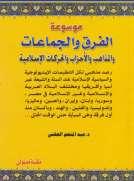 موسوعة الفرق والجماعات والمذاهب والأحزاب والحركات الإسلامية