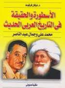 الأسطورة والحقيقة في التاريخ العربي الحديث