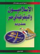 الإسلاميون والديمقراطية في مصر - عصف ورميم