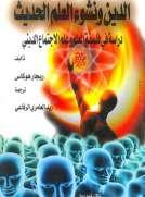 الدين ونشوء العلم الحديث