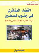 القضاء العشائري في جنوب فلسطين