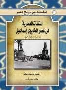 المنشآت المعمارية فى عصر الخديوي إسماعيل
