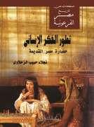 تطور الفكر الإنساني .. حضارة مصر القديمة