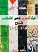 حركة التحرير الفلسطيني فتح 1958م – 1968م